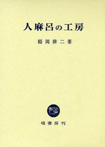 【100円クーポン配布中!】人麻呂の工房/稲岡耕二