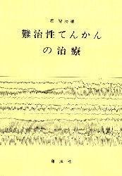 【100円クーポン配布中!】難治性てんかんの治療/堀智勝