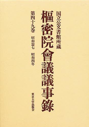 【100円クーポン配布中!】枢密院会議議事録 第49巻