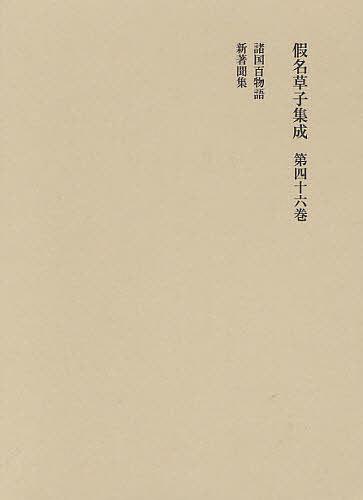 假名草子集成 第46巻【合計3000円以上で送料無料】