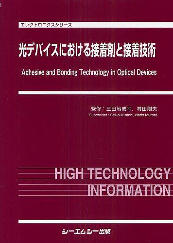 光デバイスにおける接着剤と接着技術/三田地成幸/村田則夫