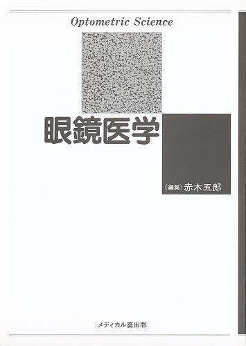 【100円クーポン配布中!】眼鏡医学