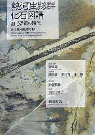【100円クーポン配布中!】熱河生物群化石図譜 羽毛恐竜の時代/張弥曼/池田比佐子