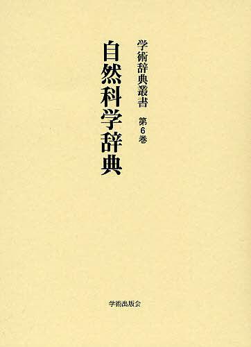 【100円クーポン配布中!】学術辞典叢書 第6巻 復刻/神田豊穂