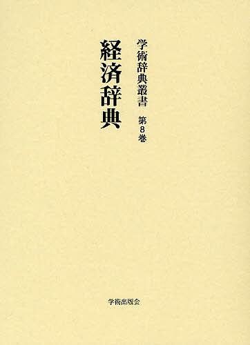 学術辞典叢書 第8巻 復刻/神田豊穂【合計3000円以上で送料無料】