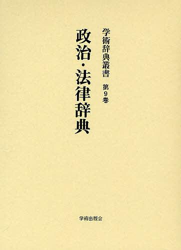 学術辞典叢書 第9巻 復刻/神田豊穂【3000円以上送料無料】