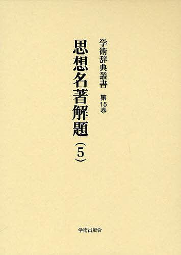 【100円クーポン配布中!】学術辞典叢書 第15巻 復刻/神田豊穂