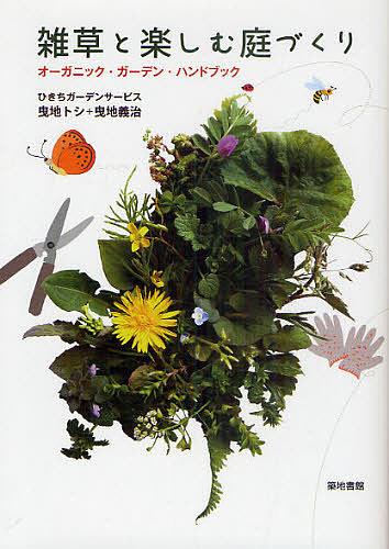 雑草と楽しむ庭づくり オーガニック ガーデン ハンドブック ひきちガーデンサービス 祝日 有名な 3000円以上送料無料