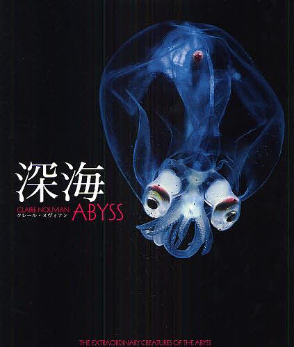 深海/クレール・ヌヴィアン【3000円以上送料無料】