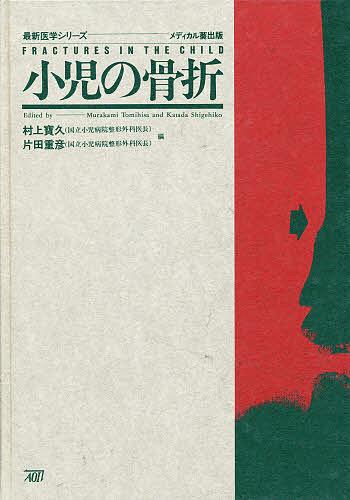 【100円クーポン配布中!】小児の骨折/村上宝久/片田重彦