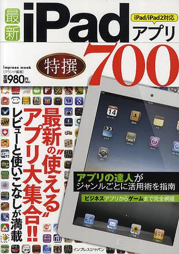"impress mook 最新iPadアプリ特撰700 最新の""使える""アプリ大集合!!/クランツ【3000円以上送料無料】"