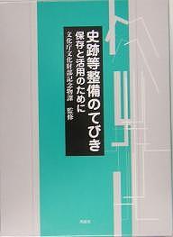 【100円クーポン配布中!】史跡等整備のてびき 保存と活用のために 4巻セット