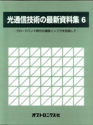 【100円クーポン配布中!】光通信技術の最新資料集 6 ブロード