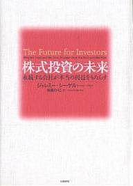 現金特価 株式投資の未来 NEW 永続する会社が本当の利益をもたらす ジェレミー 瑞穂のりこ 3000円以上送料無料 シーゲル