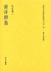 文化人の見た近代アジア 14 復刻/丸山義二【合計3000円以上で送料無料】