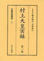 【100円クーポン配布中!】村上天皇実録 全2巻