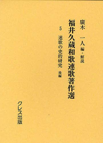 福井久蔵和歌連歌著作選 5 復刻版/福井久蔵/廣木一人【合計3000円以上で送料無料】