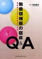 【100円クーポン配布中!】無歯顎補綴の臨床Q&A 成功のための問題点と対策