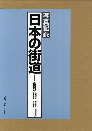 日本の街道 写真記録 山陰路 復刻/写真記録刊行会【合計3000円以上で送料無料】