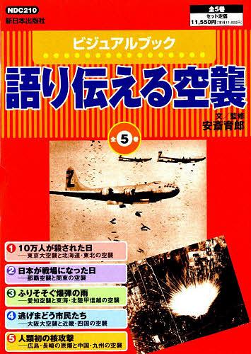 【100円クーポン配布中!】語り伝える空襲 全5巻/安斎育郎