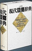 現代日葡辞典/ジャイメ・コエーリョ/飛田良文