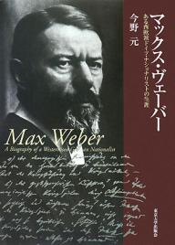 【100円クーポン配布中!】マックス・ヴェーバー ある西欧派ドイツ・ナショナリストの生涯/今野元