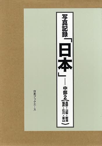日本 写真記録 中部2 合冊復刻/写真記録刊行会
