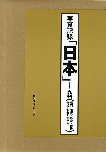 日本 写真記録 九州 合冊復刻/写真記録刊行会【合計3000円以上で送料無料】
