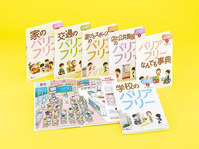 【100円クーポン配布中!】さがしてみよう!まちのバリアフリー 6巻セット/高橋儀平