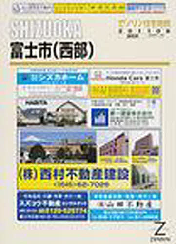 【100円クーポン配布中!】富士市西