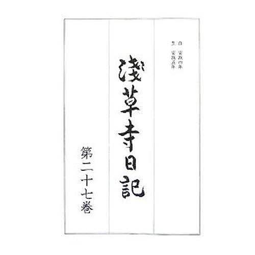 【100円クーポン配布中!】浅草寺日記 第27巻