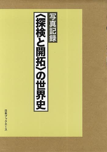 【100円クーポン配布中!】〈探検と開拓〉の世界史 写真記録 復刻/写真記録刊行会