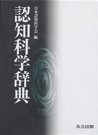 【100円クーポン配布中!】認知科学辞典/日本認知科学会