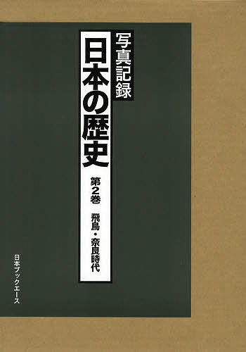 【100円クーポン配布中!】日本の歴史 写真記録 第2巻 合冊復刻/写真記録刊行会