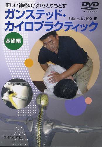 【100円クーポン配布中!】DVD ガンステッド・カイロプラ 基礎編/松久正