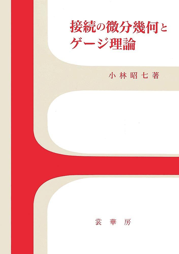 接続の微分幾何とゲージ理論 小林昭七 3000円以上送料無料 人気激安 正規取扱店