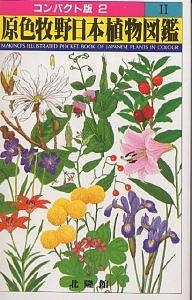 コンパクト版シリーズ 高品質 2 原色牧野日本植物図鑑 コンパクト版 3000円以上送料無料 ファクトリーアウトレット 牧野富太郎