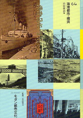コレクション・モダン都市文化 64 復刻/和田博文【合計3000円以上で送料無料】
