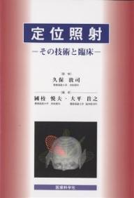 【100円クーポン配布中!】定位照射 その技術と臨床