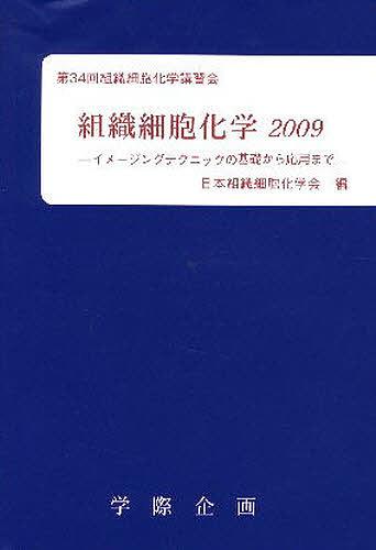 【100円クーポン配布中!】組織細胞化学 2009/日本組織細胞化学会