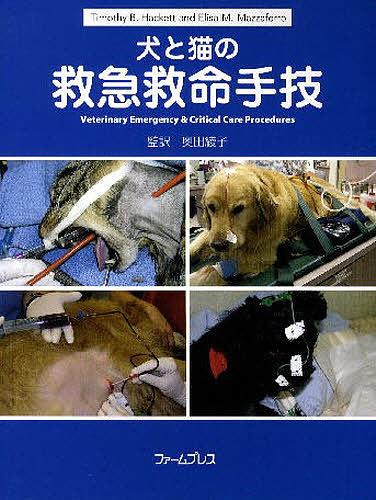 【100円クーポン配布中!】犬と猫の救急救命手技
