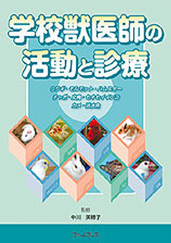 【100円クーポン配布中!】学校獣医師の活動と診療/中川美穂子