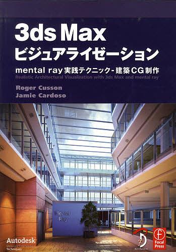 3ds Maxビジュアライゼーション R.クッソン 正規取扱店 プレゼント 3000円以上送料無料 J.カルドーゾ