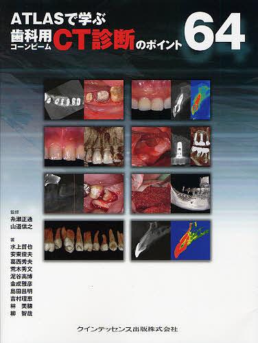 【100円クーポン配布中!】ATLASで学ぶ歯科用コーンビームCT診断のポイント64/糸瀬正通/山道信之/水上哲也