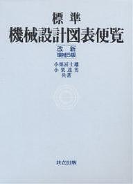 【100円クーポン配布中!】標準機械設計図表便覧/小栗冨士雄/小栗達男