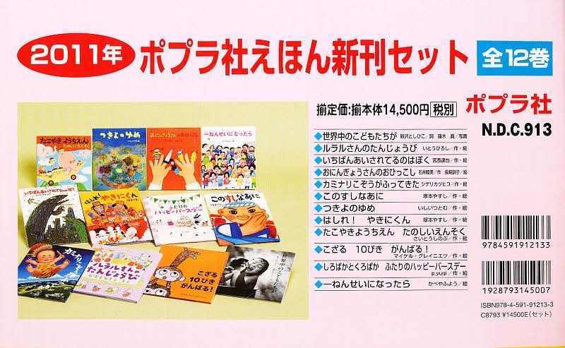 【100円クーポン配布中!】'11 ポプラ社えほん新刊セット 全12