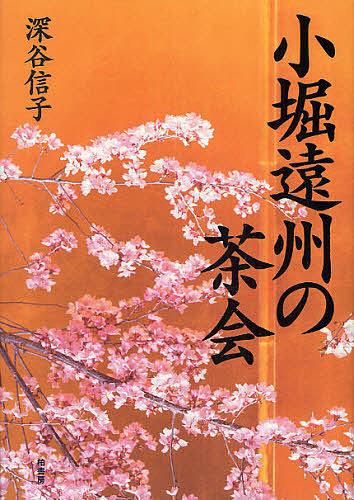 【100円クーポン配布中!】小堀遠州の茶会/深谷信子