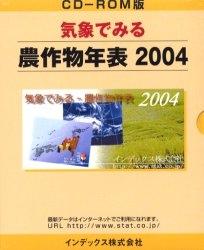 【100円クーポン配布中!】'04 気象でみる-農作物年表 ROM版