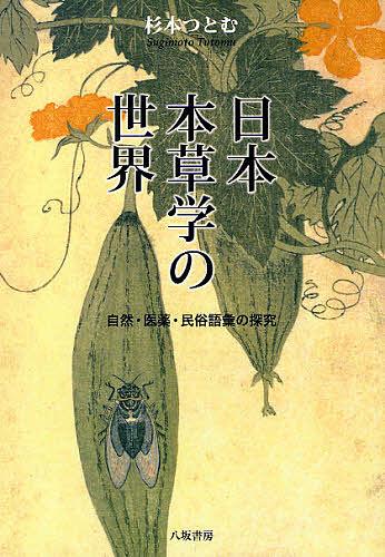 日本本草学の世界 自然 医薬 3000円以上送料無料 トラスト 民俗語彙の探究 杉本つとむ 贈物
