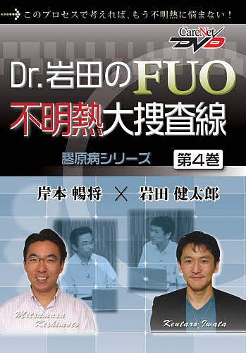 【100円クーポン配布中!】Dr.岩田のFUO不明熱大捜査線 4